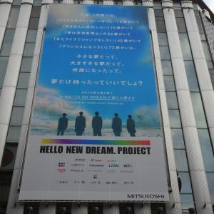 HELLO NEW DREAM,PROJECT 銀座三越にて
