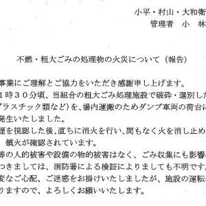 小村大衛生組合 火災事故の報告