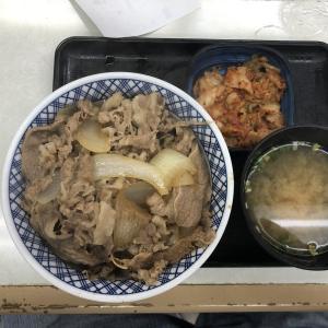 牛丼(特盛) 吉野家