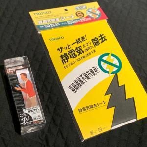 除電ブラシ と 静電気除去シート でレコード静電気対策