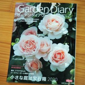 届いた新刊ガーデンダイアリー ハートの桜♡