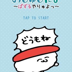 【アプリ】おしゅしパズル