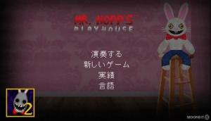 【ゲーム】ミスターホップのプレイハウス