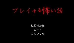 【アプリ】プレイする怖い話