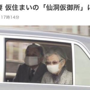 ■上皇后さまの布マスクが素敵すぎる♡