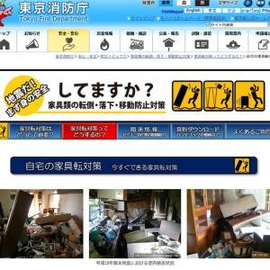 ■家具の位置を変えるだけで!?地震が来る前に見直しを!
