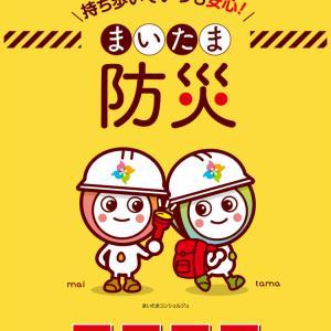 ■埼玉県民の皆さん!防災アプリ「まいたま防災」はもう入っていますか?