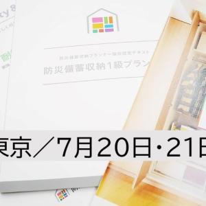 ■一人1机!7月東京まだお席あり!プロ資格【防災備蓄収納1級プランナー】北から南から