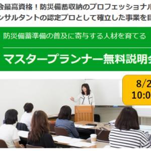 ■8/25【オンライン無料説明会】防災備蓄収納プランナーの認定プロ資格