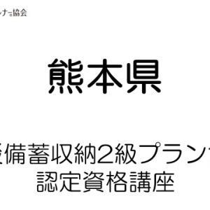 ■【熊本】10/3〆切!あのときは協会設立の直前でした