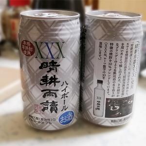 モラタメ☆「合同酒精 晴耕雨讀XXXハイボール」を試してみた!