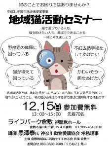 くらねこ🐾地域猫セミナー12/15
