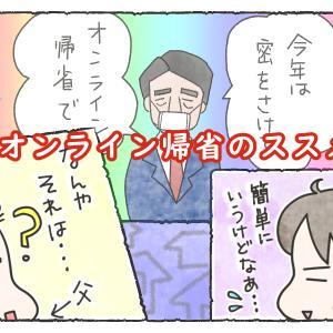 オンライン帰省できるかな?(^▽^;)?