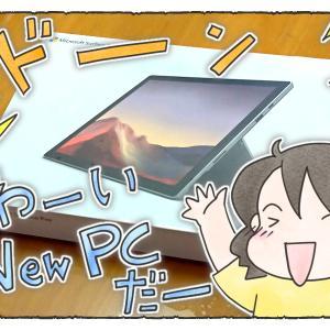 Surface Pro7 を入手❤