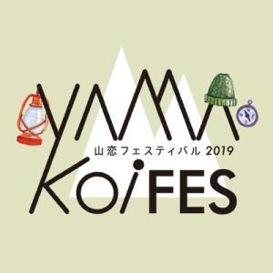 山恋キャンプフェスティバル2019