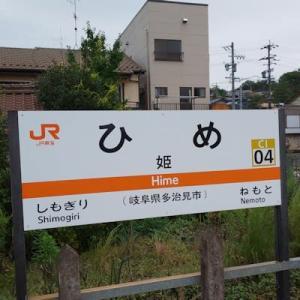 姫駅 (岐阜県多治見市) お姫様はどこに?