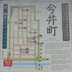今井町の伝統的建築群 (奈良県橿原市) 今も残る環濠集落