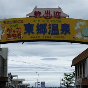 東郷湖畔公園(鳥取県湯梨浜町)温泉玉子と足湯