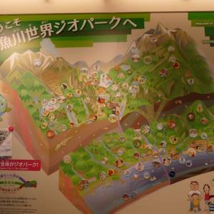 糸魚川ジオステーション ジオパル(新潟県糸魚川市) 地形好きも鉄道好きも楽しめる
