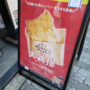 とり鉄長野店内に、ダージーパイのお店ニューオープン