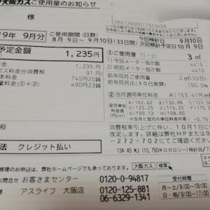 2019年9月分の電気ガス料金