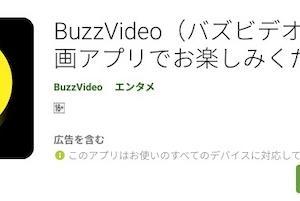 TopBuzzVideo(バズビデオ)をはじめた結果