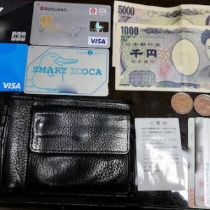 私の財布の中身を公開します。2019年12月