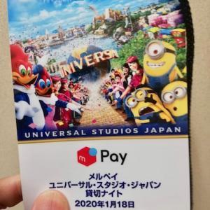 メルペイユニバーサル・スタジオ・ジャパン貸切ナイトに行ってきたよ。