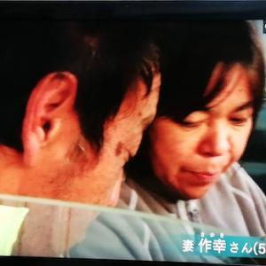 NHKスペシャル「車中の人々 駐車場の片隅で」を見ました。