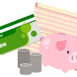 貧乏セミリタイアの貯金額公開(20年6月末)