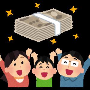 特別定額給付金の10万円がやっと届きました!