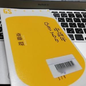 中高年ひきこもり(斎藤環)を読みました。