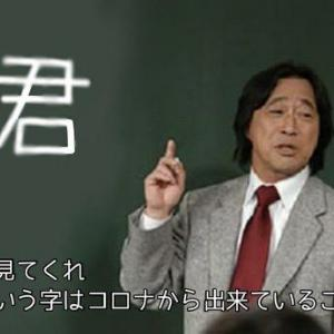 大阪61人の新規コロナ感染者!内40人が経路不明だってばよ。ほげぇ〜