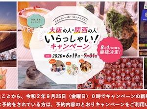 大阪いらっしゃいキャンペーンがオワッタ。\(^o^)/