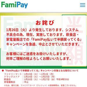 ファミpayのキャンペーンが中止になってしまった!チャージした金どうするのよ。