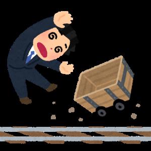 仮想通貨、株、ともに暴落して人生オワタ!\(^o^)/