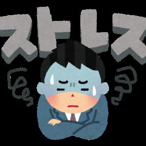 ストレスひとすじ47年.....もう疲れたんだよ。