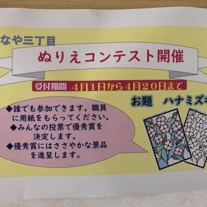 ぬりえコンテスト開催中!!