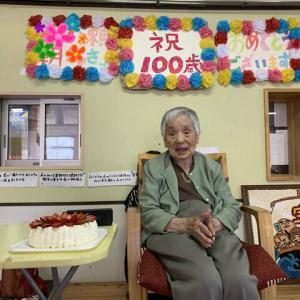祝100歳 おめでとうございます