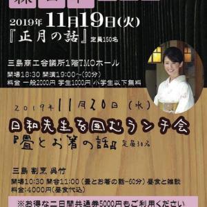 【ご案内】静岡県で講演をさせていただきます。