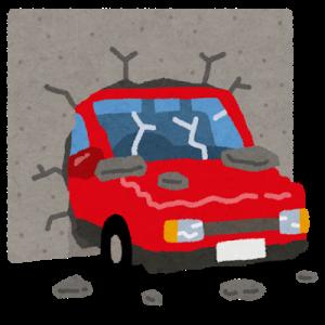 【プライベート】今年も自動車保険を更新する/過去に自動車追突事故の被害者となった経験から学んだこと