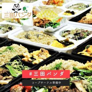 コープサークル準備室『パンダ三田』こどものためのサークル。 料理研究家 指宿さゆり