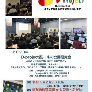 2020年 D-project香川 冬の公開研究会