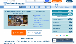 デジタル改革アイデアボックス