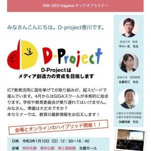 2021年 D-project香川 冬の公開研究会 開催のお知らせ