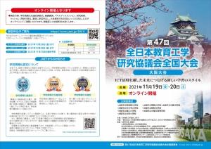 第47回全日本教育工学研究協議会(大阪大会)開催日:2021年11月19日(金)、20日(土) 開催場所:オンライン開催