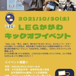 LEGかがわキックオフイベント