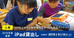半期に一度のBig Chance!2019年〈後期〉iPad無料貸出先を公募します
