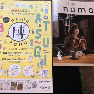 noma博でお会いしましょう