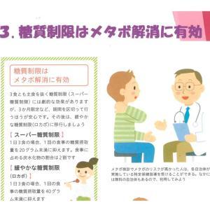 生活習慣病を改善する秘策③